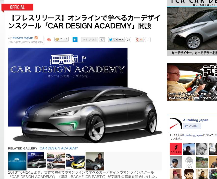 カーデザイナー学校×オートブログ