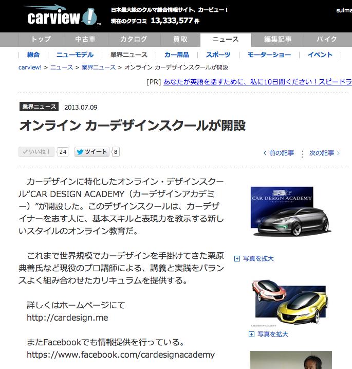 cardesignacademy_carview
