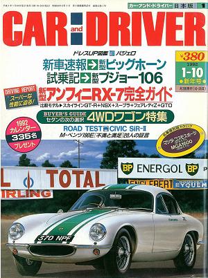 CARandDEIVER_19920110-1