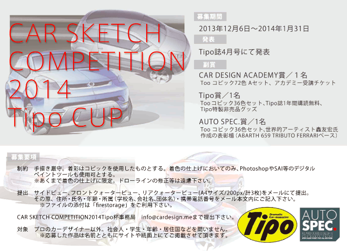 CAR_SKETCH_COMPETITION_2014