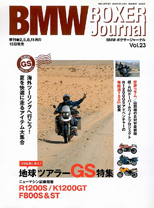 BMW-BOXERJurnal_vol23-1