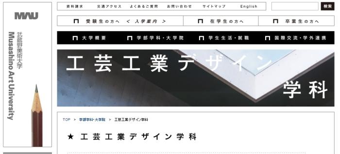 カーデザイン 武蔵野美術大学