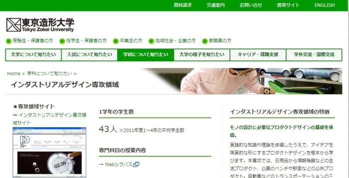 カーデザイン 東京造形大学