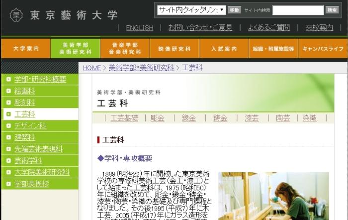 カーデザイン 東京芸術大学