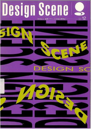 DESIGNsCENE (1)-300