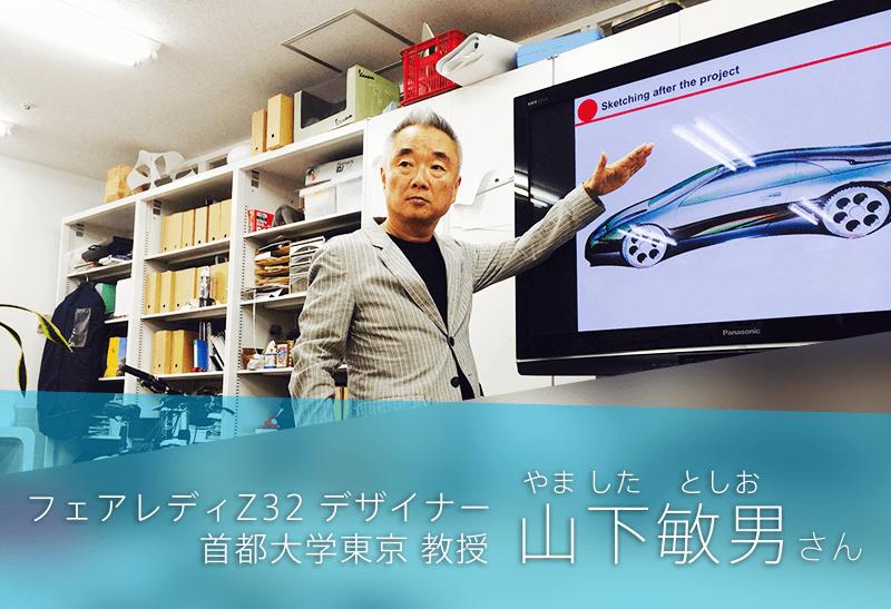 toshio_yamashita